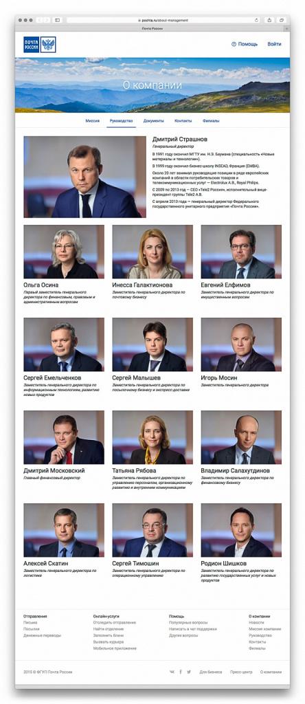 Новый сайт Почты России