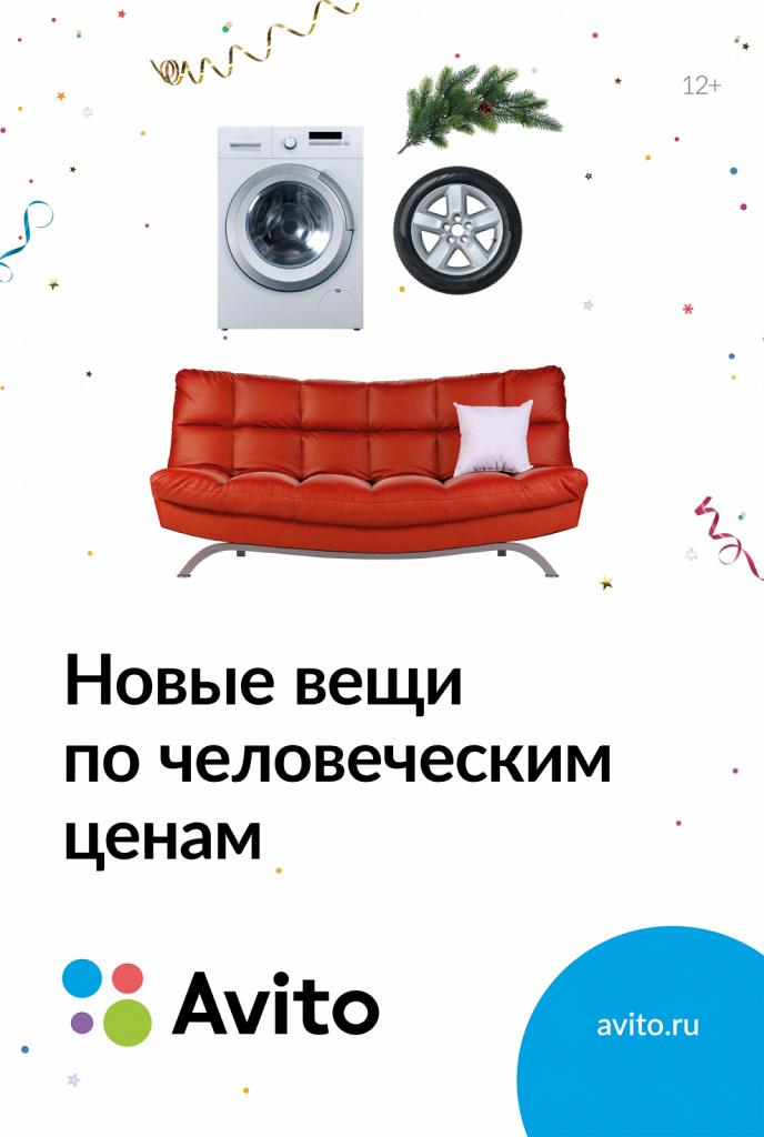 Рекламные плакаты Авито