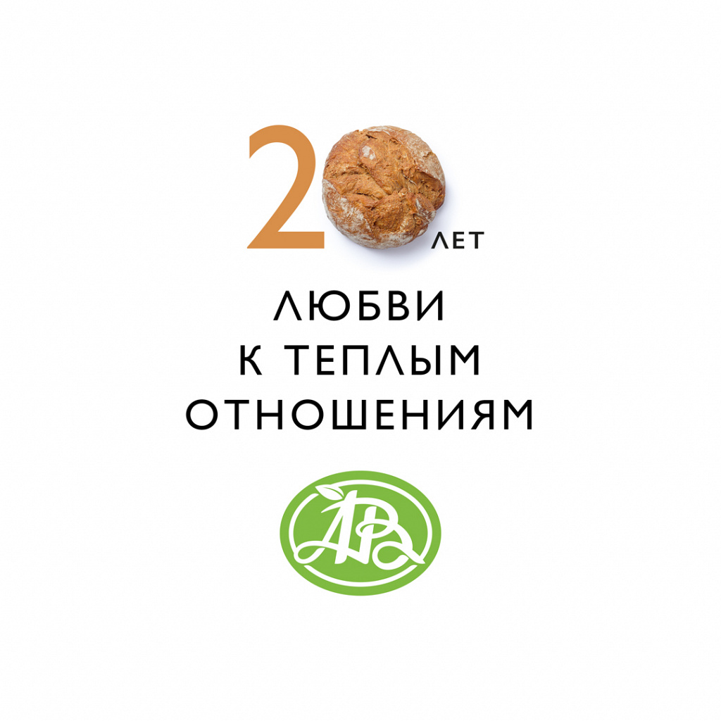 AV-20-years-logo-bread.jpg