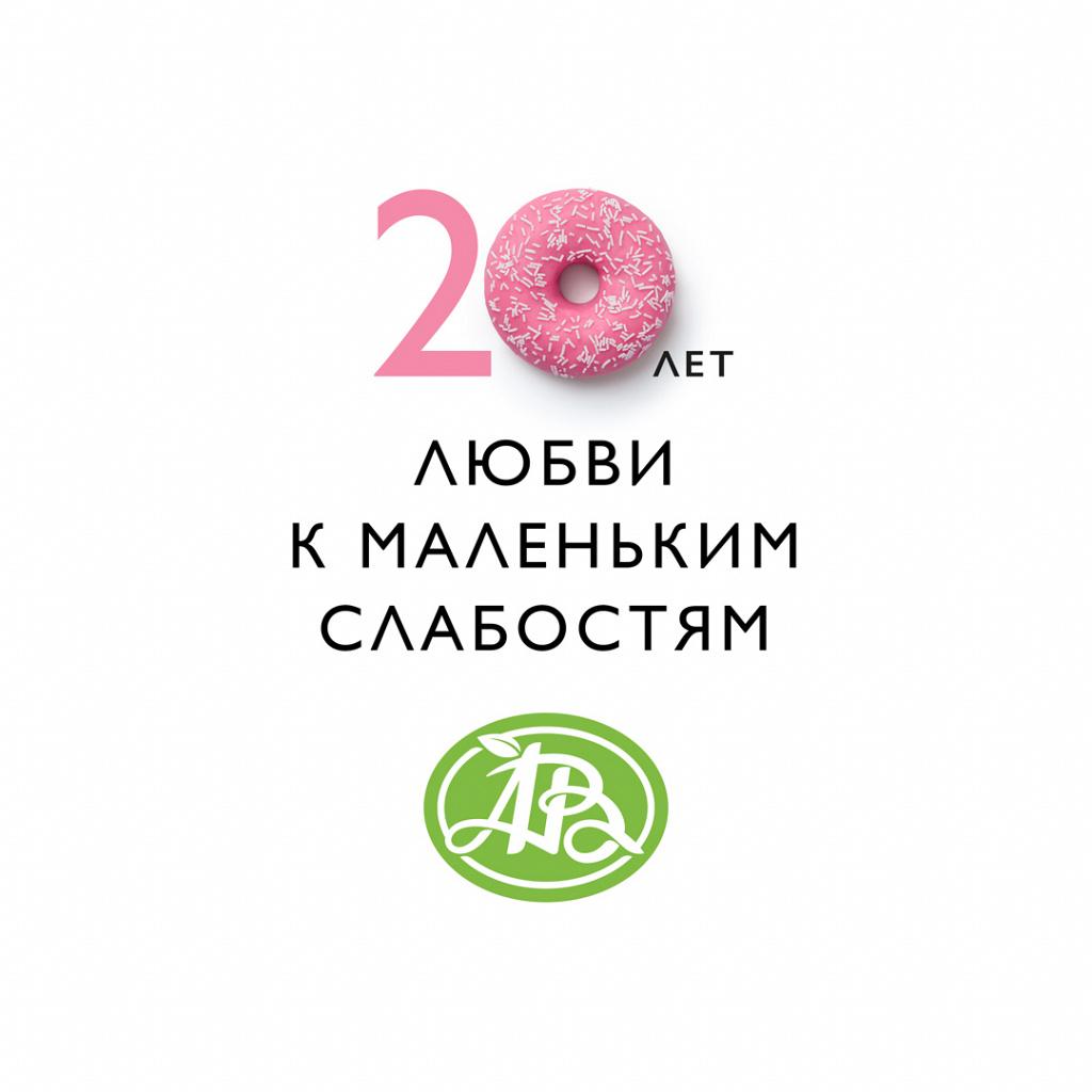 Азбука Вкуса 20 лет, юбилейная съёмка рекламы