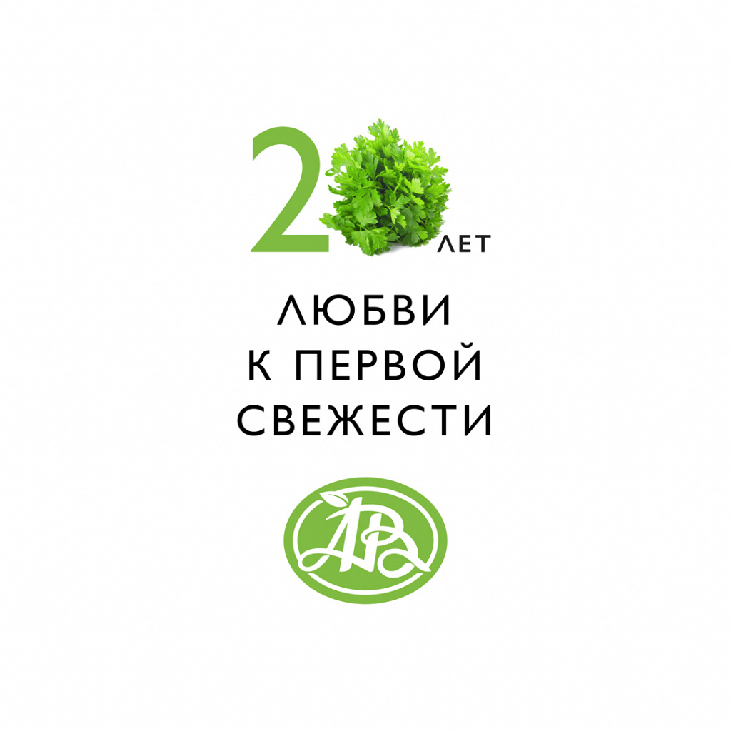 AV-20-years-logo-greens.jpg