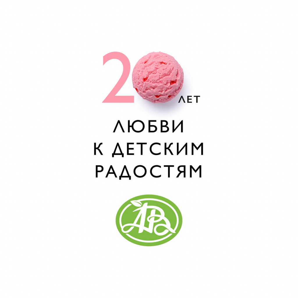 AV-20-years-logo-ice-cream.jpg