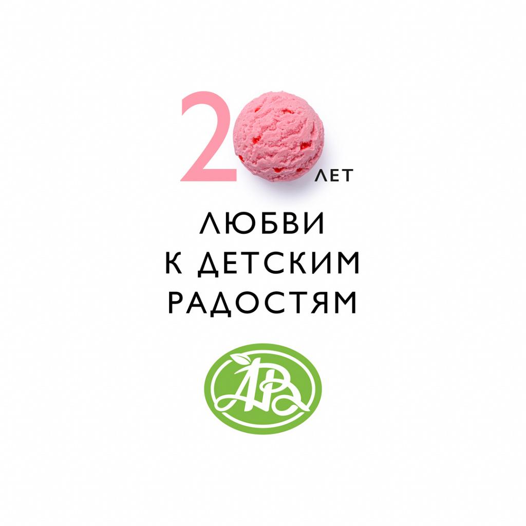 AV-20-years-logo-ice-cream.jpg