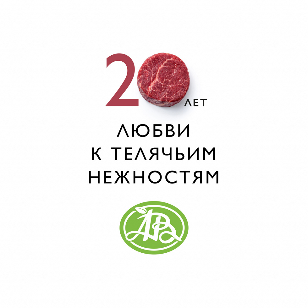 AV-20-years-logo-meat.jpg