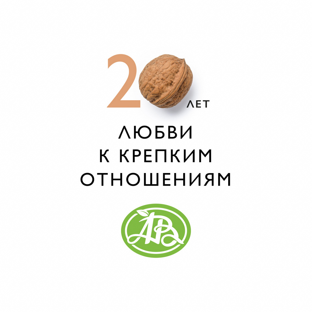 AV-20-years-logo-walnut.jpg
